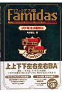 Famidas ファミダス ファミコン裏技編 Family Computer Dictionary Allround Series