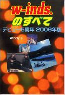 w‐inds.のすべて デビュー5周年 2006年版 アーチスト解体白書