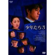 少年たち3 DVD BOX