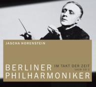 交響曲第7番 ホーレンシュタイン&ベルリン・フィル