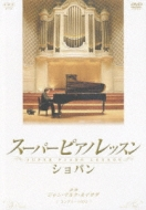 Super Piano Lesson Chopin Complete Box
