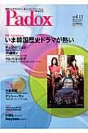 PADOX 日本と韓国を結ぶひと、もの、こと 11