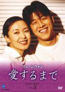 リュ・シウォン 愛するまで パーフェクトBOX Vol.3