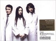 白色巨塔: The Hospital