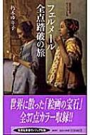フェルメール全点踏破の旅 集英社新書ヴィジュアル版