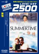 LOVE!シネマ2500::旅情