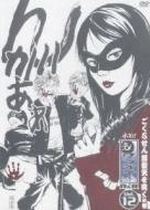 水10! ワンナイR&R Vol.12