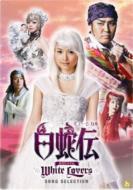 ミュージカル 白蛇伝〜White Lovers〜ソングセレクション
