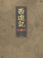 西遊記 DVD-BOX II