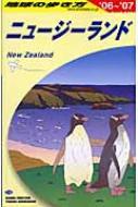 ニュージーランド 2006‐2007年版 地球の歩き方