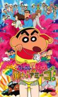 Eiga Crayon Shin Chan Densetsu Wo Yobu Odore ! Amigo !
