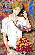 テニスの王子様 35 ジャンプ・コミックス