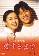 リュ シウォン: 愛するまで: Vol.1