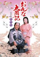 NHK大河ドラマ おんな太閤記 完全版 第四巻