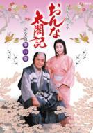 NHK大河ドラマ おんな太閤記 完全版 第三巻