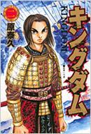 キングダム 2 ヤングジャンプ・コミックス