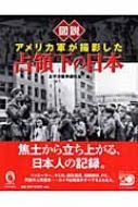図説アメリカ軍が撮影した占領下の日本 ふくろうの本 改訂新版