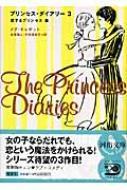 プリンセス・ダイアリー 3 恋するプリンセス編 河出文庫