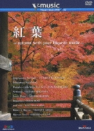 V-music07 紅葉 〜autumn with your favorite music〜