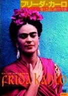 フリーダ・カーロ/愛と芸術に捧げた生涯