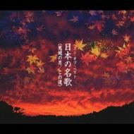 Best Of Best-日本の名歌: V / A