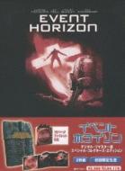 イベント・ホライゾン デジタルリマスター版 スペシャル・コレクターズ・エディション