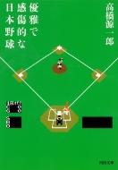 優雅で感傷的な日本野球 河出文庫
