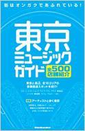 東京ミュージックガイド 全500店舗紹介 リットーミュージック・ムック
