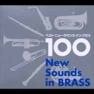 ベスト・ニュー・サウンズ・イン・ブラス100−ベスト吹奏楽 2−(6CD)
