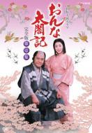 NHK大河ドラマ おんな太閤記 第壱集