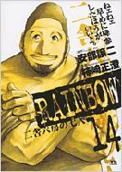 RAINBOW 二舎六房の七人 14 ヤングサンデーコミックス