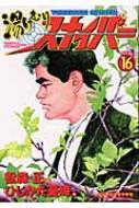 湯けむりスナイパー 第16巻 マンサンコミックス