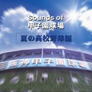 Sounds of 甲子園球場 夏の高校野球編