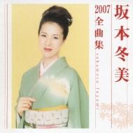 坂本冬美2007全曲集