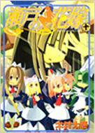 瀬戸の花嫁 10 GANGAN WING COMICS