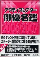 アクティブシアター俳優名鑑 2006/2007