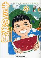 キミの笑顔 親子の小さな5つの物語 Radio Drama CD BOOK