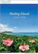 Relaxes Healing Islands 石垣島・竹富島
