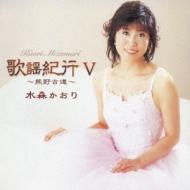 歌謡紀行V 〜熊野古道〜