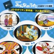 NHKみんなのうた45周年ベスト曲集::メトロポリタン美術館/スシ食いねェ!