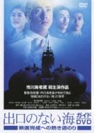 「出口のない海」ガイドDVD 映画完成への熱き道のり