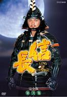 NHK大河ドラマ 信長 完全版 第弐集