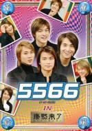 華流旋風 5566(ウーウーリゥリゥ)IN 「康熙来了」