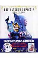 KOF MAXIMUM IMPACT 2公式コンプリートガイドファイナルアナライズ The PlayStation2 BOOKS