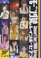 モーニング娘。Concert Tour 2006 Spring レインボーセブン