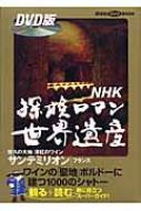 NHK探検ロマン世界遺産 サンテミリオン 講談社DVD BOOK