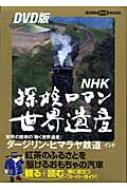 NHK探検ロマン世界遺産 ダージリン・ヒマラヤ鉄道 講談社DVD BOOK