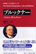 ブルックナー 作曲家・人と作品