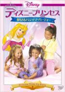 ディズニープリンセス/夢見るパジャマ・パーティー