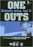 ONE OUTS 17 ヤングジャンプ・コミックスBJ